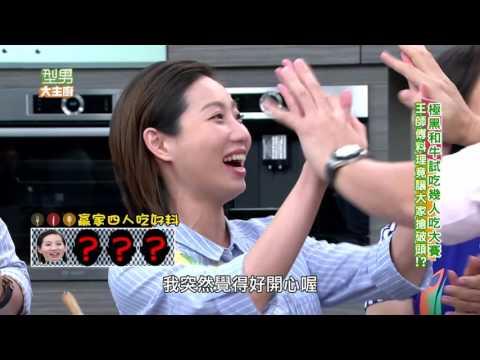 台綜-型男大主廚-20160830 極品和牛料理秀