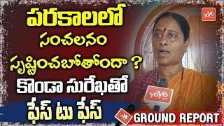 Konda Surekha Face to Face | Telangana Congress vs TRS | Parkal Politics | Warangal