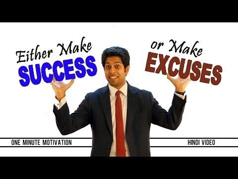 Choose Success Or Make Excuses (hindi Motivational Video) video