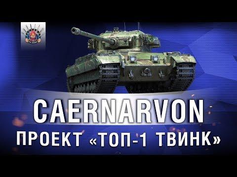 Проект ТОП-1 ТВИНК - CAERNARVON