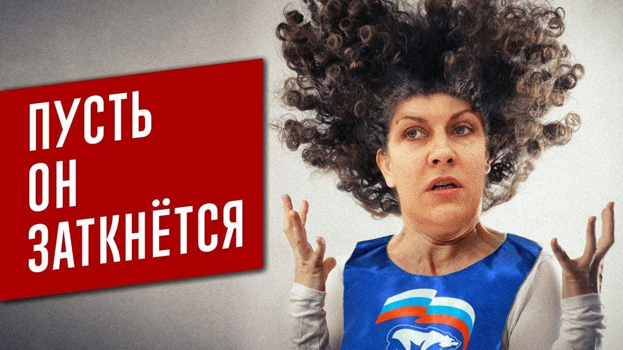 «Убогая персона!» Истерика в Единой России