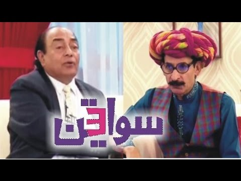 Sawa Teen 15 January 2016 - Punjabi Comedy Show with Iftikhar Thakur