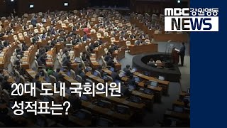 R)강원도 국회의원 일 잘 하고 있을까?