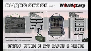 Видеообзор | Набор стоек и буз баров в чехле World4Carp STAND KIT UNIVERSAL