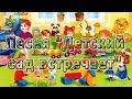 Песня Детский сад встречает mp3