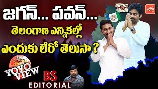 Why Pawan Kalyan and YS Jagan Parties Not Contesting in Telangana Polls..? | BS Editorial | YOYO VIEW