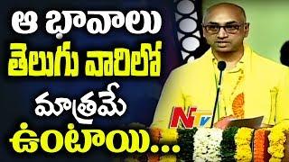 MP Galla Jayadev Telugu Speech in Mahanadu || Chandrababu Naidu Appreciate || NTV