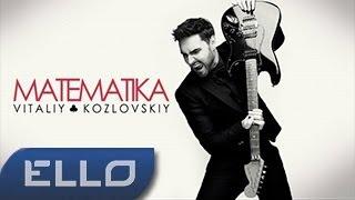 Виталий Козловский - MATEMATIKA