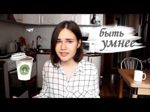 Как стать умнее | Nadya Maevskaya