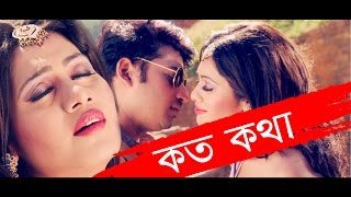 KOTO KOTHA TOR THOTER KONE HD VIDEO | BAJE CHELE(THE LOAFER)2016 | BAPPY & ARSHI | NEW MOVIE