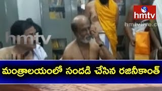 మంత్రాలయంలో సందడి చేసిన రజినీకాంత్..! Visits Sri Raghavendra Swamy Temple  |  hmtv
