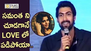 Rana Daggubati Says I Fell in Love with Samantha : Rare Video