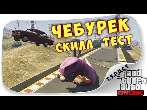 "Обзор моей карты ""#Cheburek Skill-Test 03"" в GTA 5 Online - Жёсткий скилл тест для шахи :)"