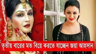 তৃতীয় বারের মত বিয়ে করতে যাচ্ছেন জয়া আহসান | BD Atress Joya Ahsan Wedding | Bangla News Today
