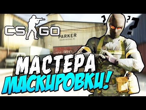 CS:GO (Hide and Seek) - Мастера маскировки!