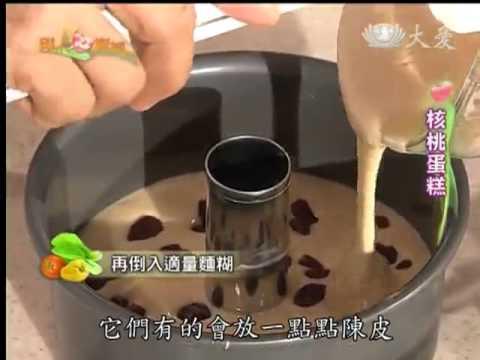 現代心素派-20131107 香積料理--核桃蛋糕 (高雄鹽埕:麥金鳳)