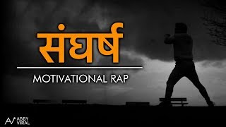 संघर्ष | Rap by Abby Viral Ft Coolmitra | Motivation