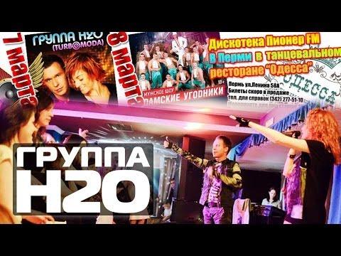 ГРУППА Н2О на Дискотеке ПИОНЕР ФМ, г.Пермь (Concert Video)