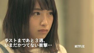 『TERRACE HOUSE BOYS&GIRLS IN THE CITY』第44話 予告編