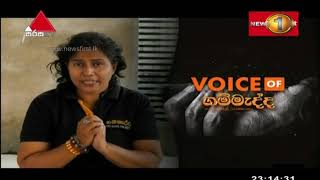 Voice of Gammadda Sirasa TV 08th September 2019