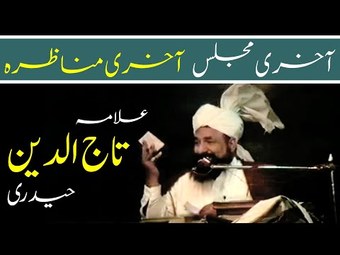 Allama Tajuddin Haideri - Fazail  Azmat E Mola Ameer Ul Momneen A.s