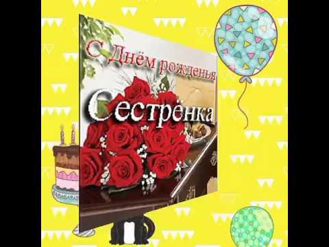 Поздравить сестру ольгу с днем рождения в стихах