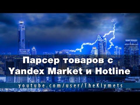 Парсер товаров с Yandex Market и Hotline