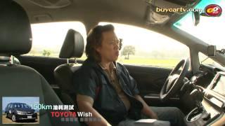台灣新幹線Toyota Wish油耗測試-2