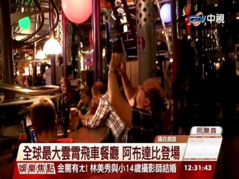 【中視新聞】全球最大雲霄飛車餐廳 阿布達比登場 20141202