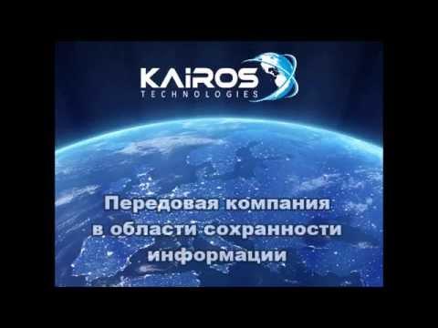 Краткая и понятная презентация Kairos Technologies
