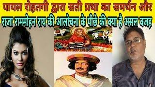 पायल रोहतगी ने राजा राममोहन राय का विरोध और सती प्रथा का पक्ष क्यों लिया ? क्या है इसकी असल वजह |
