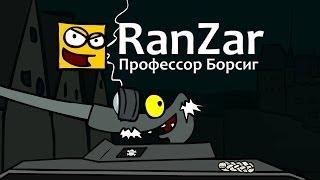 Танкомульт: Профессор Борзиг. Рандомные Зарисовки.