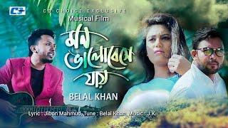 Mon Valobeshe Jai | Belal Khan | Jibon Mahmud | Bangla New Song 2017 | FULL HD