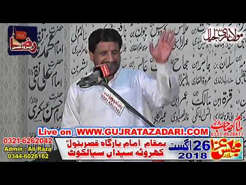 Zakir Nursat Abbas Chandio 26 August 2018 (Kharota Syedan Sialkot)