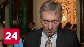 Кремль не приемлет трамповской twitter-дипломатии - Россия 24