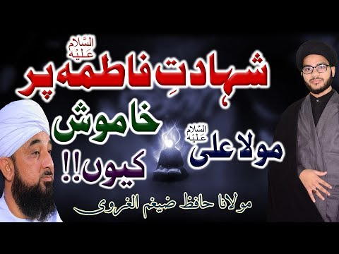 Shahadat-E-Fatima (s.a) Par Maula Ali (a.s) Khamosh Kiun !! | Maulana Zaigham-Al-Gharavi | 4K