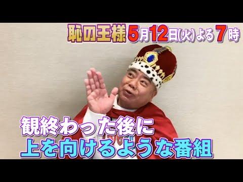 出川哲朗、新CMキャラクターに! トランポリンで個性的な動き披露 GREEN DA・KA・RA 新TVCM「あたらし…他