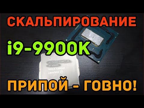 Скальпирование i9-9900K: припой - говно, ЖМ - рулит!