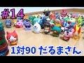 妖怪ウォッチ ショートアニメ #14 〜1対90のだるまさんが転んだ!!〜ともだち妖怪大集合!!使用  Yo-kai Watch