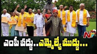 ఢిల్లీ వద్దు గల్లీ ముద్దు అంటున్న టీడీపీ ఎంపీలు | AP Politics | NTV