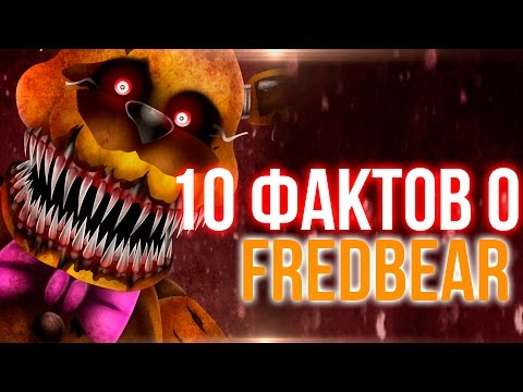 10 ФАКТОВ О FREDBEAR! - Секреты и пасхалки Five Nights At Freddy's 4