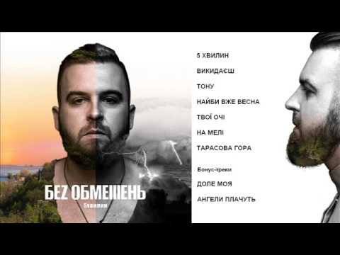 БЕZ ОБМЕЖЕНЬ альбом 5хвилин 2017