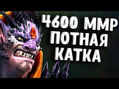 4600 ММР ПОТЕЕМ НА САПОРТЕ - LION 4600 MMR DOTA 2