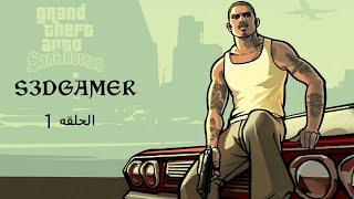 Grand Theft Auto: San Andreas: [ 1 ] سلسلة لعبة