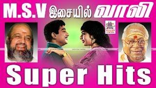 Vaali MSV Songs வாலியின் வைர வரிகளில் MSV இசையமைத்த பாடல்கள்