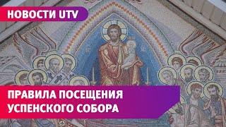 Новости UTV. Какие правила действуют в храмах Русской православной церкви из-за коронавируса