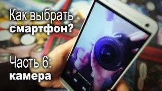 Как выбрать смартфон, часть 6: камера