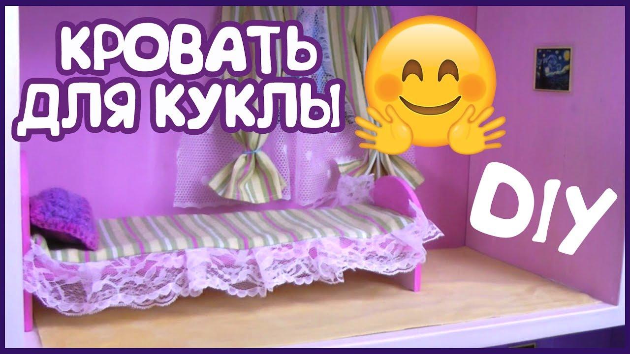 Как легко сделать кровать для кукол