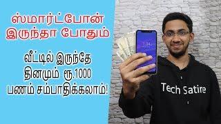 வீட்டில் இருந்தே தினமும் ரூ1000 பணம் சம்பாதிக்கலாம்-Mobile இருந்தா போதும்! Earn Money Online   Tamil
