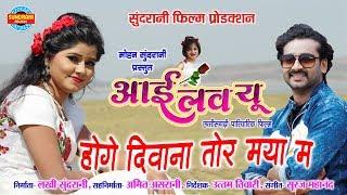Mohni Suratiya     I love You      New Upcoming Mo